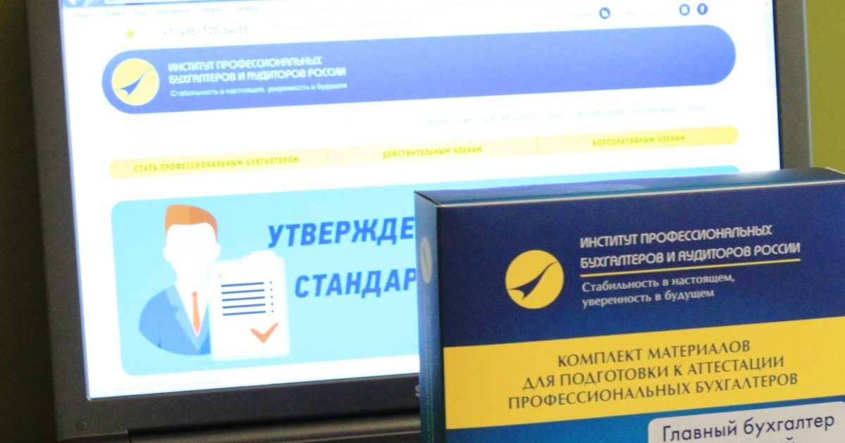 Подготовка и аттестация профессиональных бухгалтеров. Севастополь